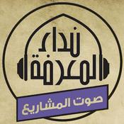 Radio Nida Al-Marifa Islamic Radio