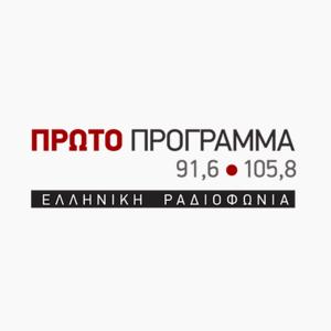 Radio ERA 1 Πρώτο Πρόγραμμα