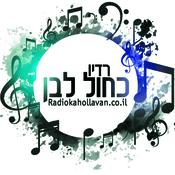Radio רדיו כחול לבן