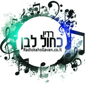 רדיו כחול לבן